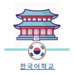 Korean Hakyo